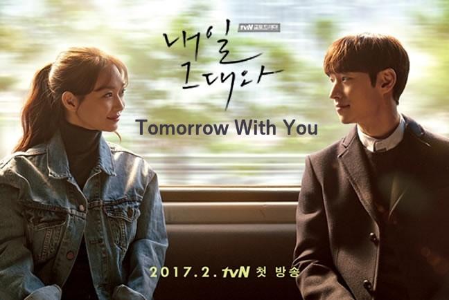เรื่อง Tomorrow With You
